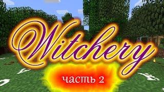 [Обзор][1.7.10] Witchery - Посылки, хобгоблины и зелья - часть 2 - EP95S1(, 2015-02-08T17:00:01.000Z)