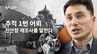 """뉴스타파 - 2018천안함 """"추적 1번 어뢰, 천안함 재조사를 말한다"""""""