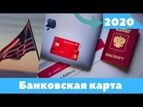 Как открыть банковскую