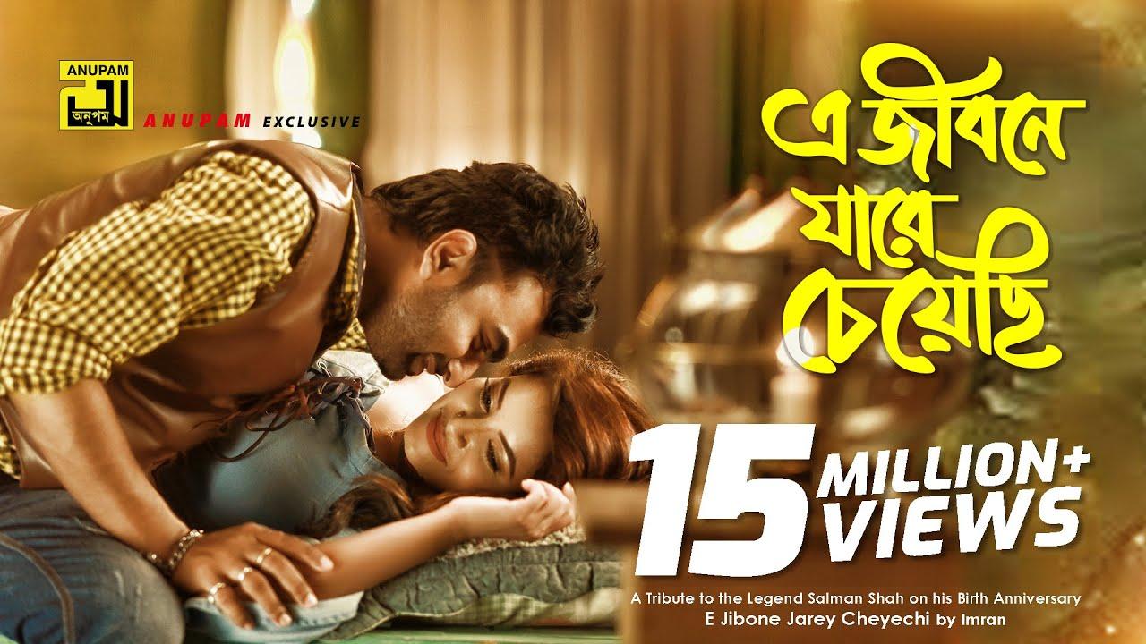 Bangla New Video Song (2018) E Jibone Jare Cheyechi Imran Nazifa Tushi HD