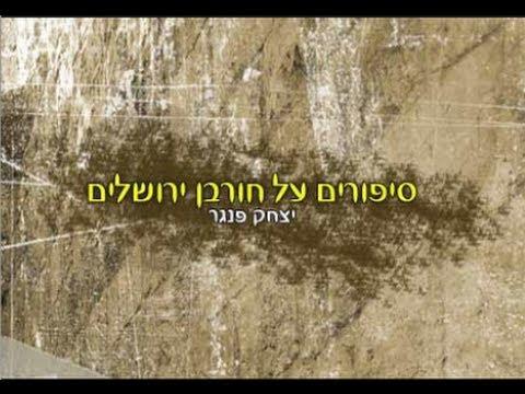 סיפורים על חורבן ירושלים הרב יצחק פנגר