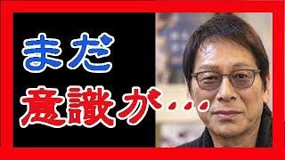 大杉漣さんの衝撃的な最期の様子が明らかになり、言葉を失う関係者 大杉漣 検索動画 28