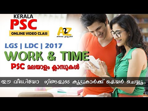 PSC LGS | LDC | Work & Time | Malayalam Video Tutorial  | PSC Company Board LGS |Village Assistant