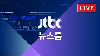 [LIVE/JTBC 뉴스] 7월 5일 (일) 뉴스룸 - 석 달 만에…사흘 연속 60명대 확진