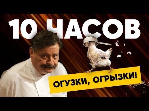 Баринов 10 часов (Кухня. Война за отель)