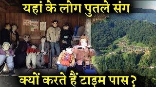यहां के लोगों के अकेलापन दूर करने का तरीका जानकर हैरान रह जाएंगे। INDIA NEWS VIRAL