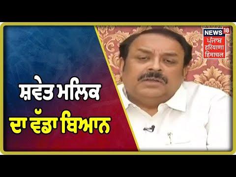 ਪੰਜਾਬ ਬਾਜਪਾ ਪ੍ਰਧਾਨ ਸ਼ਵੇਤ ਮਲਿਕ ਦਾ ਵੱਡਾ ਬਿਆਨ | News18 Live | News18 Himachal Haryana Punjab Live