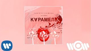 Tanir & Tyomcha - Карамель I Official Audio