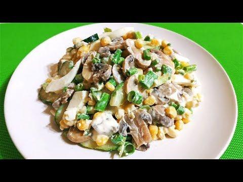 Вкусный салат на скорую руку! С грибами и кукурузой!
