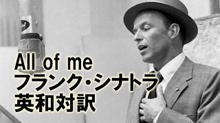 """ジャズ歌詞で英語学習 01 """"All Of Me"""" フランク・シナトラ 英語日本語訳"""
