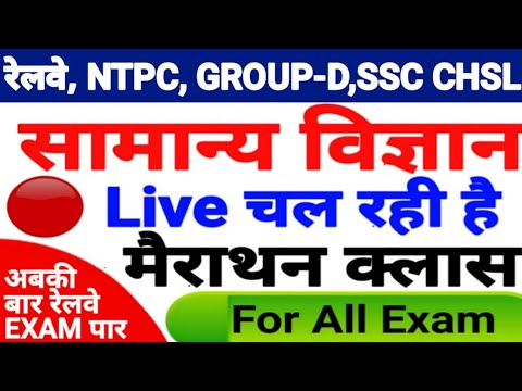 Live class GENERAL science GK GS online for Railway NTPC, Group-D, SSC,Delhi Police, up lekhpal,CTET