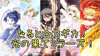 【マギレコ】たると☆マギカ!光の果てミラーズ!マギアレコード
