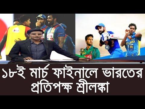 দুঃসংবাদ: বাংলাদেশ নয়, ভারতের বিপক্ষে ফাইনাল খেলবে শ্রীংলকা    Sports News BD