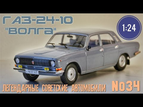 "ГАЗ-24-10 ""ВОЛГА"" 1:24 ЛЕГЕНДАРНЫЕ СОВЕТСКИЕ АВТОМОБИЛИ Hachette/Car Model GAZ-24-10 VOLGA 1:24"