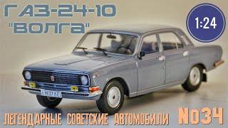"""ГАЗ-24-10 """"ВОЛГА"""" 1:24 ЛЕГЕНДАРНЫЕ СОВЕТСКИЕ АВТОМОБИЛИ Hachette/Car model GAZ-24-10 VOLGA 1:24"""