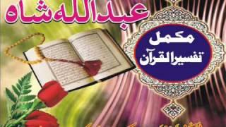 PASHTO TAFSEER UL QURAN MULANA MUFTI ABDULLAH SHAH SAHEB DB