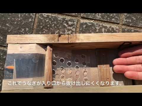 うなぎの箱筒の作り方 - YouTube