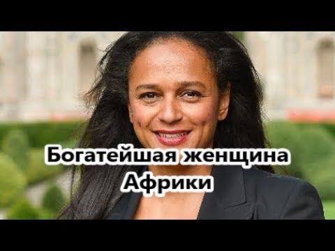 У самой богатой женщины Африки русские корни