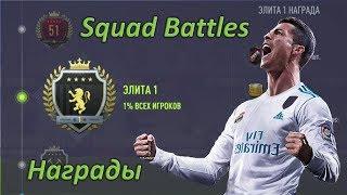 Награды за Squad Battles - Элита 1