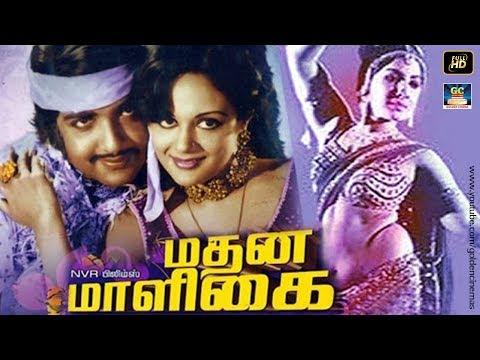 மதனமாளிகை திரைப்படம்  | Madhana Maaligai Full Movie HD | Tamil Old Movies | GoldenCinema