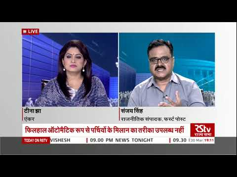 Hindi News Bulletin   हिंदी समाचार बुलेटिन – Mar 30, 2019 (7 pm)