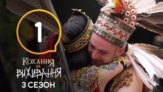 Кохання на виживання - Сезон 3 - Выпуск 1 - 29.08.2018