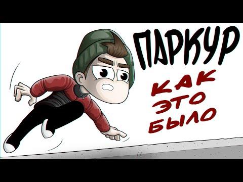 ПАРКУР / Как это было тогда (Анимация)