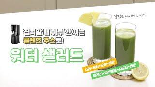 [휴롬 이지] 체지방을 분해하는 워터샐러드 한 잔! 클…