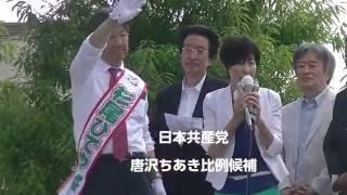 【2016参院選】杉尾ひでや統一候補出陣式(6.22松本駅前)