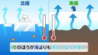 南極と北極はどちらがさむいかが1分でわかります たったの1分間で南極と...