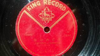 From my 78rpm record collection. 「養命酒音頭」 作詞:矢野 亮 作曲...