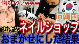 【衝撃】韓国近所のネイルショップで全ておまかせにしたら…爪がヤバくなったwwwwww