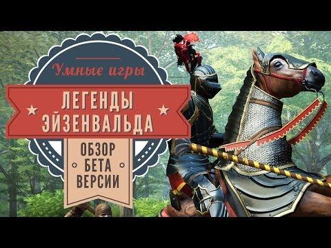 Легенды Эйзенвальда (Legends Of Eisenwald). Обзор бета-версии