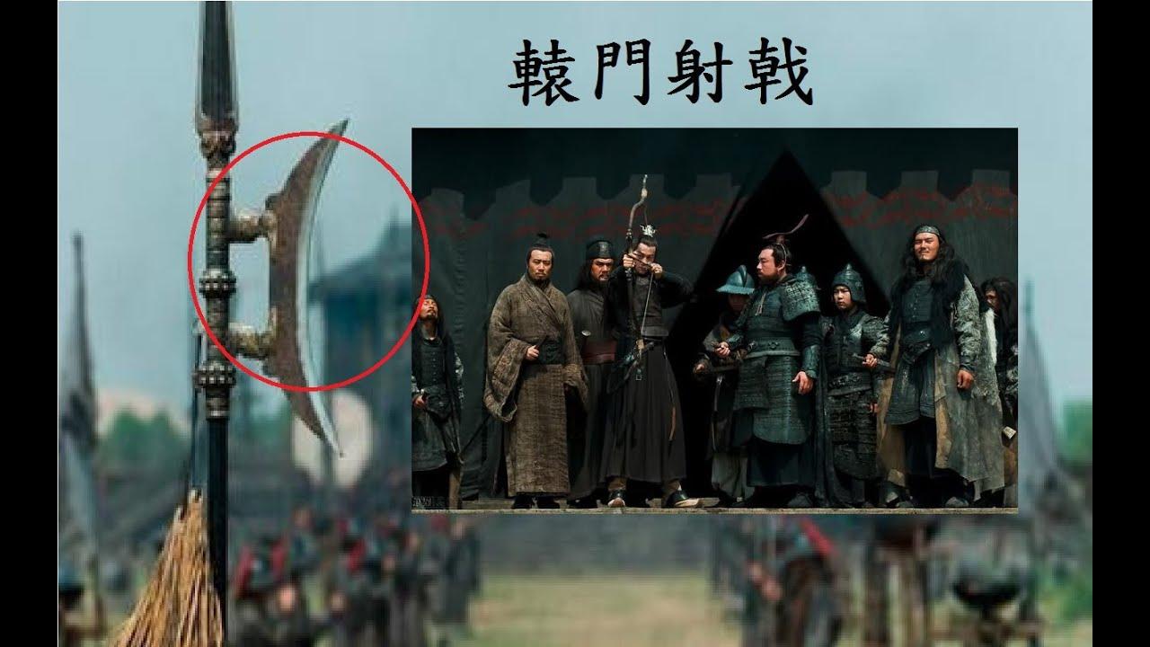 挑戰新聞軍事精華版--三國呂布「轅門射戟」揭密 - YouTube