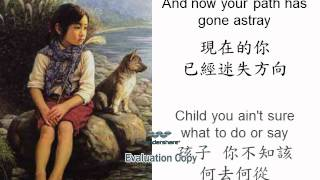 Child (Anak) English version