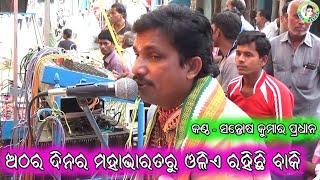 Athara Dinara Mahabharata Ru  Olie Rahichi Baki // Mahabharata Song // Master Santosh Pradhan Thumb