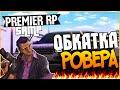 Premier RP - Обкатка Ровера# 67