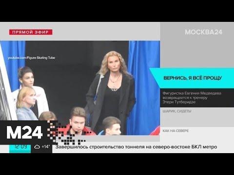 Медведева вернулась в группу Тутберидзе - Москва 24