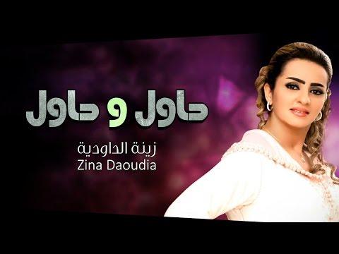 Zina Daoudia - 7awel w 7awel (Official Audio)   زينة الداودية - حاول و حاول