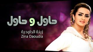 Zina Daoudia - 7awel w 7awel (Official Audio) | زينة الداودية - حاول و حاول