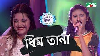 Dhim Tana | Poni | Pori Moni | Movie Song | ACI XTRA FUN CAKE CHANNEL i GAANER RAJA | Channel i TV