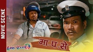 Mapase    Buddhi Tamang (Hait) Comedy 2020    Nepali Movie Chhakka Panja 2 Comedy Scene