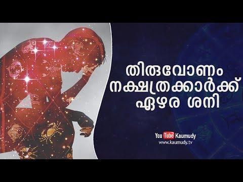 Ezhara Shani for people born under Thiruvonam star | Jyothisham | Devamrutham