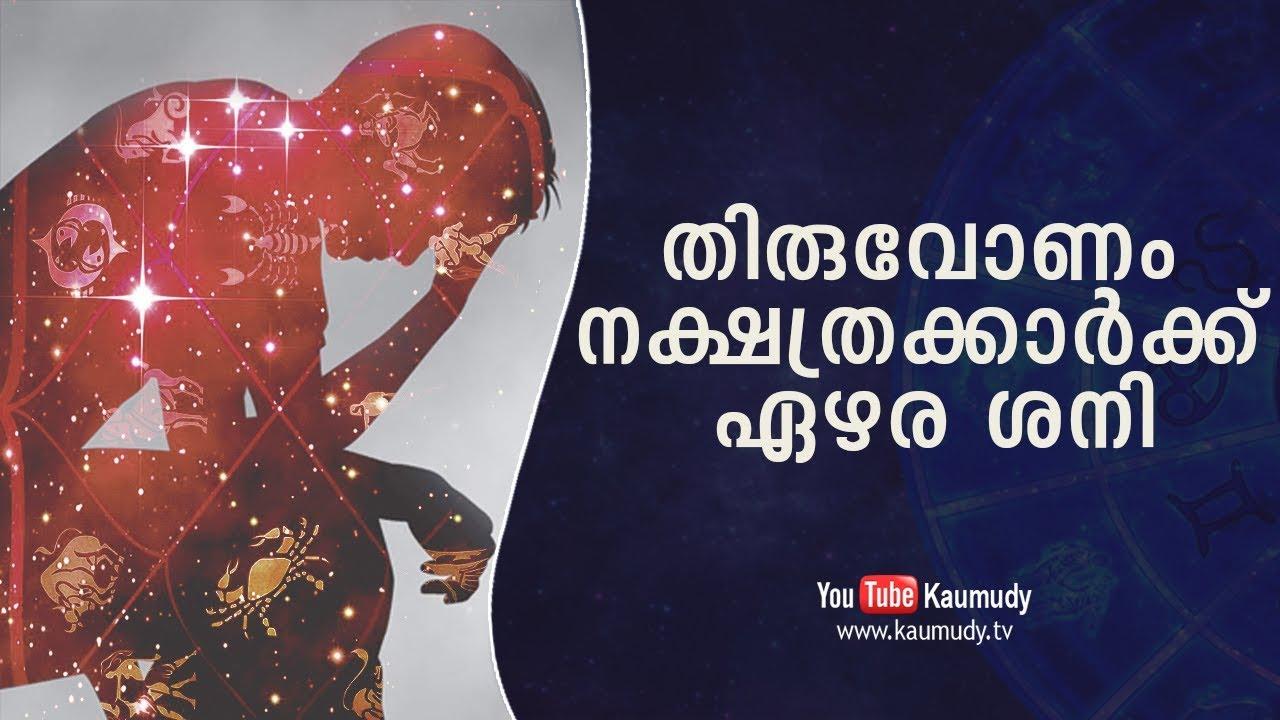 Ezhara Shani for people born under Thiruvonam star   Jyothisham    Devamrutham