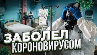 Короновирус: история заболевшего/как лечат коронавирус в России