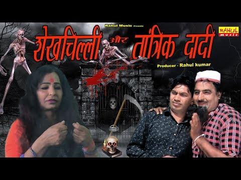 !! शेखचिल्ली और दादी का प्रसाद !! कॉमेडी वीडियो !! Rahul Music Present !! 2018