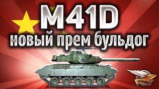 M41D - Премиумный китайский бульдог - Брать, не брать? - Гайд