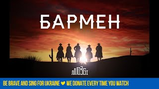 MOZGI - Бармен (Lyric Video)