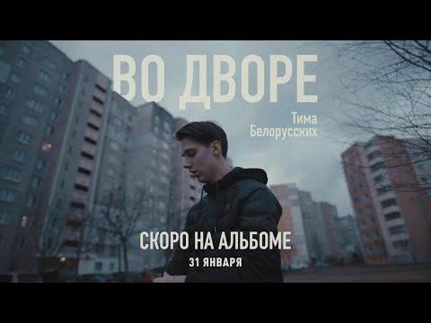 Тима Белорусских - Во дворе (сниппет с альбома 31.01.20)