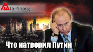 Список вмешательств Путина, русских и России за последние 2 года